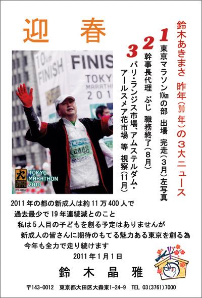 2011nenga_4